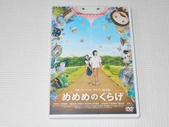 DVD★めめめのくらげ レンタル用