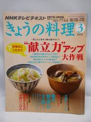 1610 NHK きょうの料理 2012年 03月号