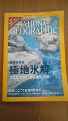 ナショナルジオグラフィック日本版2007年6月号「極地氷解」