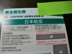 送料込み!JAL(日本航空)株主優待券割引券1枚 11月末迄