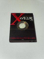 ジェラシー時代エックスジャパン未発表CD(新品)付タイジ絶版本[Xの生と死]V系