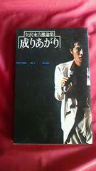 ☆中古本【『矢沢永吉激論集 成りあがり』著者 矢沢永吉】1978年