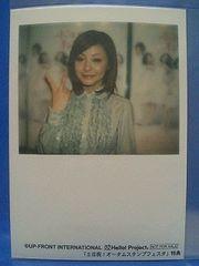 土日祝オータムスタンプフェア2008・L判1枚/松浦亜弥