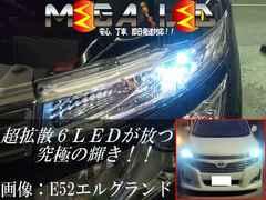 超LED】セレナC27系/純正ハロゲン車/ポジションランプ超拡散6連ホワイト