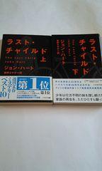 ラスト・チャイルド����巻/ジョン・ハート/早川書房