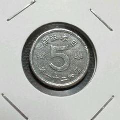 ★ 古銭 ★ 鳩5銭 錫貨 昭和21年 エラーコイン 現品限り 送無