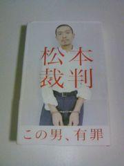 ■帯付本 松本裁判■ダウンタウン松本人志お笑い芸人■