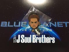 ♪三代目JSB 2015 BLUE PLANET♪カプセル首ふり今市隆二☆