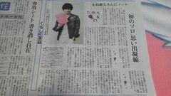 読売新聞2016年5月2日掲載『初のソロ』中島健人
