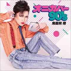 即決 鬼龍院翔 オニカバー90's (CD+DVD) 新品未開封