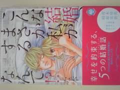 青木琴美ほか†こんな結婚、まさか私がするなんて!?な本。