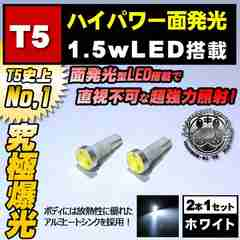LED T5 超拡散型 爆光 面発光 1.5W ホワイト メーターパネルランプに エムトラ