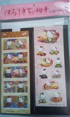 キティちゃん/2008年はろうきてぃお便りセット50円切手