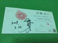 川嶋あい 2009.5.23 直筆サイン 中古品 1個