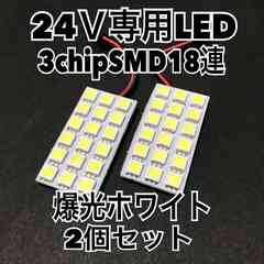 24V専用 2個セット3chipSMD18連LED ルームライト アダプター付き
