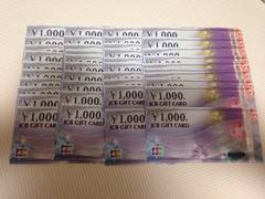JCBギフトカード 40000円
