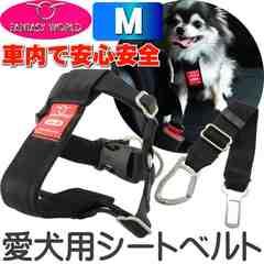 ペット用シートベルト 愛犬に安全を カーハーネスM Fa092