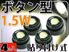 1.5Wボタン型LEDバルブホワイト4個 貼り付け式 as230-4