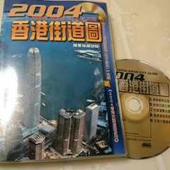 香港の住宅地図 CD付 香港街道圖2004