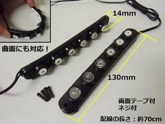 メール便可!曲面使用可能!激安LEDデイライト/左右セット/社外品
