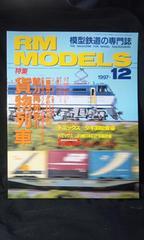 ネコパブリッシング RM MODELS 1997年12月号