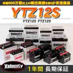 ★バイクバッテリー YTZ12S FTZ12S 互換【C2】
