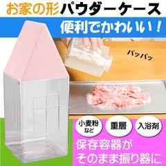 お家の形のパウダーケース 桃色 塩コショウ 小麦粉入れ Ha252