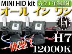 ASEオールインワンHIDキットH7 35W12000K1年保証 as901412K