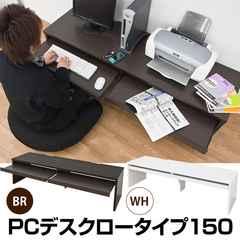 PC DESK LOW 150cm BR