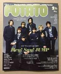 ◆訳あり◆POTATO 2017年2月号 抜けページ有  Hey!Say!JUMP