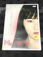 【DVD】回廊亭殺人事件【レンタル落ち】