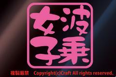 波乗女子/ステッカー(75ライトピンク)サーフィン・サーファー
