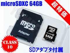 即決新品 ゆめセレクトmicroSDXC マイクロSDXC 64GB Class10 クラス10
