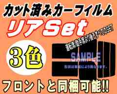 リア (b) サンバー (ディアス) KV カット済みカーフィルム 車種別スモーク