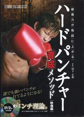 【DVD付】ハードパンチャー育成メソッド映像編 定価2400円