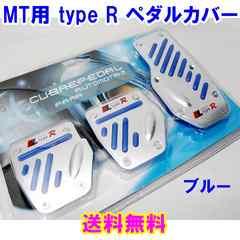 MT車用 type R アルミペダルカバー ブルー 3個セット 汎用