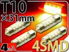 4連LEDルームランプT10X31mmレッド4個 as372-4