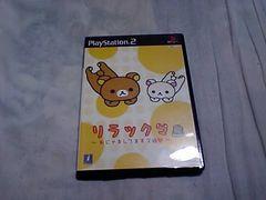 【PS2】リラックマ おじゃましてます2週間