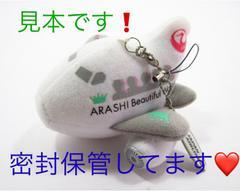 新品未開封☆嵐 JET 記念★マスコットぬいぐるみ・キーホルダー