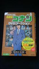 名探偵コナン DVDコレクション 6 毛利小五郎特集 大野克夫