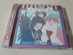 CD「コミックブレイドドラマCDシリーズ「tactics」」●