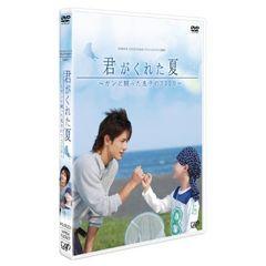 ■DVD『24時間テレビドラマ 君がくれた夏』滝沢秀明(ジャニーズ) 鈴木