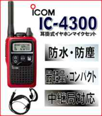 アイコム IC-4300 トランシーバー & 耳掛 イヤホンマイク 赤 1台