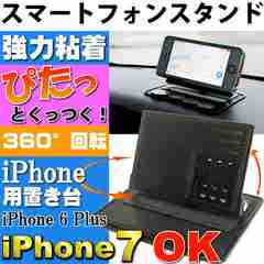 iPhone/スマホ用ホルダー 滑り止めマット付で簡単設置 as1335