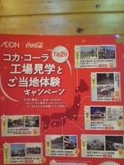 タイアップ ペア宿泊(1泊2食付き)コカ・コーラ工場見学当たる1口分 高額懸賞