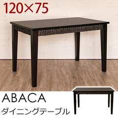 ABACA ダイニングテーブル 120×75