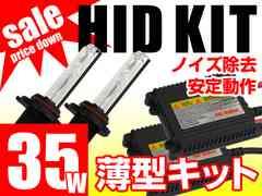 HB4 6000K 35W 薄型デジタル HIDキット