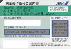 ANA株主優待券2枚売り。期限31年11/30。