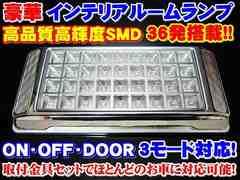 豪華に演出★高輝度SMD36LEDドア連動可能★汎用ルームランプKIT