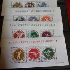 東京オリンピック寄付つき小型シート